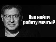 Психолог Лабковский: Как найти работу мечты? - YouTube