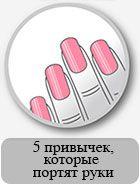 Пять ваших привычек, которые портят руки Beauty Studio, Nail Bar, Olsen, Salons, Nails, Instagram Logo, Logos, Finger Nails, Lounges