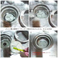 キッチン排水口のヌルヌルには、重曹をまいた後にクエン酸をまいてシュワシュワと発泡させると、ぬめりが浮き上がって スッキリつるんと取れます!発泡がおさまったらブラシでこすって水で流せばピカピカ!