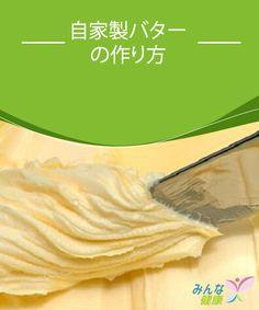 自家製バターの作り方 バターを摂取する事は長い間体に悪いのではないかと言われてきましたが、実は適度な量を摂取することは、まったく体に悪いことではありません。それどころか、バターに含まれる成分には私たちの体にとって良いものが多いのです。