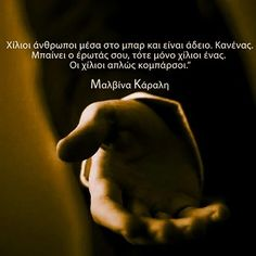 Greek quotes-Malvina Karalh Inspiring Quotes About Life, Inspirational Quotes, Wise Women, Greek Quotes, Philosophy, Best Quotes, Hilarious, Wisdom, Passion
