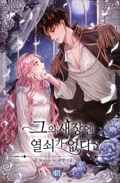 Anime Couples Manga, Manga Anime, Anime Oc, Manga Girl, Anime Boy Hair, Anime Child, Manga Story, Anime Art Fantasy, Romantic Manga