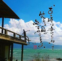 Tanabata, Keep In Mind, Poet, Cool Words, Lyrics, Mindfulness, Wisdom, Positivity, Messages