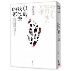 博客來-以前,我死去的家    東野圭吾「才能的沸點」!日本暢銷突破85萬冊!   一開始讓人不安,沒想到最後這麼感動!你絕對不能錯過的一本東野圭吾!