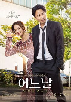 [Movie] One Day (어느날)