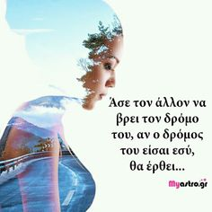 Feeling Loved Quotes, Love Quotes, Greek Quotes, True Stories, Poems, Thoughts, Feelings, Sayings, Tatoos