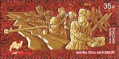 Почтовая марка совместного выпуска Российской Федерации и Республики Казахстан «75 лет подвига 28 героев-панфиловцев»