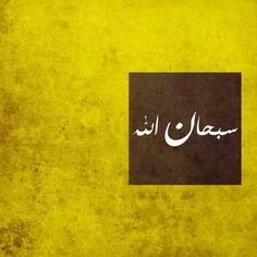 SubhanAllah Calligraphy Text سبحان الله Translation SubhanAllah: Limitless is Allah in His glory http://islamicartdb.com/subhanallah-calligraphy-3/