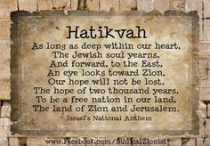 National Anthem of Israel Hebrew School, Jerusalem Israel, Holy Land, Torah, The Covenant, Promised Land, Jewish History, Jewish Art, God