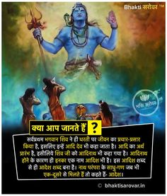 Vedas India, Hindu Vedas, Hindu Rituals, Mahakal Shiva, Shiva Art, Krishna, Vedic Mantras, Hindu Mantras, Lord Shiva Mantra