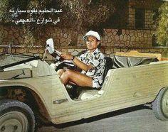 حليم يقود سيارته في العجمي...