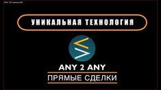 STEX ПЕРВАЯ В МИРЕ БИРЖА STEX ICO поддерживающая торговлю любой криптова...