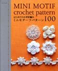 Mini Motif Crochet Patterns    Asahi  Over 100 tiny motifs in a variety of shapes for jewelry, edgings and fun.