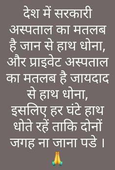 Desi Quotes, Hindi Quotes, Mahakal Shiva, Morning Wish, Yoga Poses, Inspirational Quotes, India, Fun, Life Coach Quotes