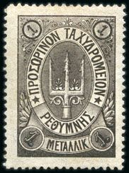 Crete Russia administration province Rethymnon 1899 Second lithographic issue (with stars) proof in black on perforated paper (no gum), no control mark, showing corrected omicron, fine.