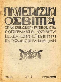 Proletarian education journal, Kiev, 1920