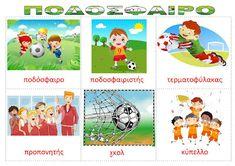 dreamskindergarten Το νηπιαγωγείο που ονειρεύομαι !: Πίνακες αναφοράς για τα αθλήματα Vocabulary, Hobbies, Family Guy, Guys, Comics, Sports, Blog, Fictional Characters, Greek