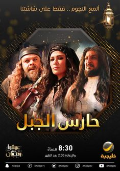 جميع حلقات مسلسل حارس الجبل من الحلقة 1 الى 30 والاخيرة Movie Posters Linn Movies