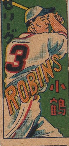 Japanese Baseball Cards: Somewhat Unknown Vintage Cards