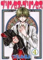 Shoujo, Comic Books, Comics, Princess, Anime, Fictional Characters, Art, Art Background, Kunst