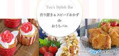 作り置き&スピードおかず de おうちバル 〜yuu's stylish bar〜