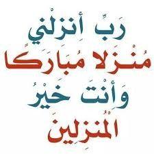 إذا أردت حلول البركة في منزلك ووظيفتك وكل شوؤن حياتك عليك بهذا الدعاء رب أنزلني منزﻻ مباركا وأنت خير المنزل Islamic Calligraphy Arabic Arabic Calligraphy