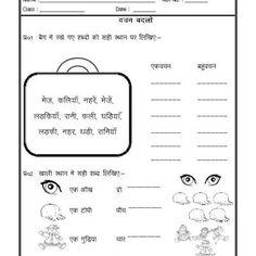 Hindi Worksheet - Singular Plural in Hindi