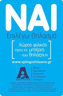 Ένα μωρό... πολλές απορίες : Αλκυόνη: Εθνική πρωτοβουλία Προαγωγής του Μητρικού...