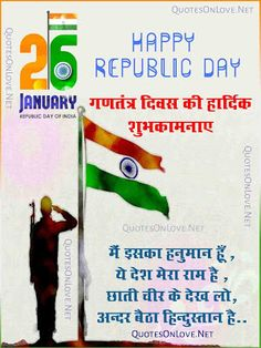 Quotes on Love in Hindi: Republic Day of India - 26 January Happy Republic Day Motivational Picture Quotes, Love Quotes, Festival Image, Good Thoughts Quotes, Republic Day, Indian Festivals, Independence Day, Quote Of The Day, Happiness