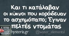Funny Greek Quotes, Funny Picture Quotes, Funny Pictures, Funny Quotes, Bright Side Of Life, True Words, Just For Laughs, Laugh Out Loud, Jokes