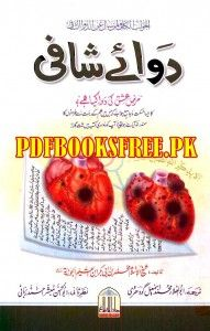 Dawaa-e-Shafi By Muhammad Ibi Bakkar Pdf Free Download. Islamic Ilaj Book Dawaa-e-Shafi By Muhammad Ibi Bakkar Read online Free Download in Pdf format.