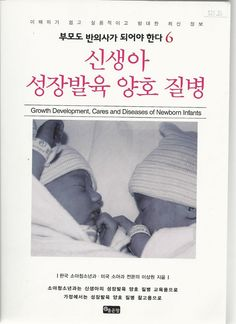 https://flic.kr/p/GSCtgW | 신생아 성장 발육 양호 질병 | 부모도 반의사가 되어야 한다 www.koreapediatrics.com