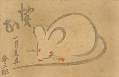 年代別に見る年賀状 Vintage Japanese, Japanese Art, New Year Symbols, New Years Poster, Typo Logo, Year Of The Rat, Mondrian, Illustrations, Chinese Painting
