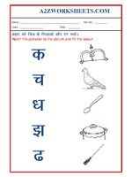 Hindi Worksheets, English Grammar Worksheets, Printable Worksheets, Hindi Alphabet, Three Letter Words, Word Sentences, Toddler Learning Activities, Kindergarten Worksheets, Language