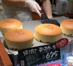 Famoso pastel de queso japonés (Uncle Rikuro) - Note Tutorial and Ideas Easy Japanese Recipes, Japanese Cheesecake, Baking Ingredients, Cheesecake Recipes, Cookie Dough, Cupcake Cakes, Cake Decorating, Bakery, Food And Drink