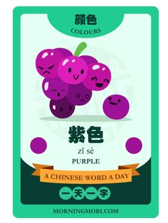 A Chinese Word A Day 紫色 Purple