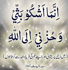Sarah Quran Verses, Quran Quotes, Allah Quotes, Muslim Quotes, Islamic Prayer, Islamic Dua, Islamic Quotes, Prayer For The Day, Sufi Poetry