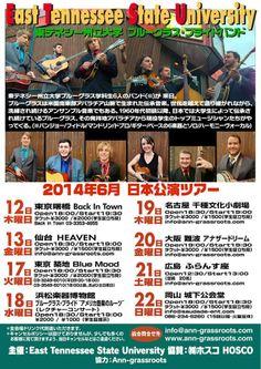 東テネシー州立大学 ブルーグラス・プライド・日本ツアー
