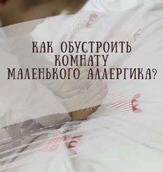 tjhome.ru Как обустроить комнату аллергика? Жмите на фото,чтобы прочитать , #kids #kidsroom #child #childhood #dogs #doglovers #bedroom #bedroomideas #bedroomdecor #scandinaviandesign #scandinavian #scandi