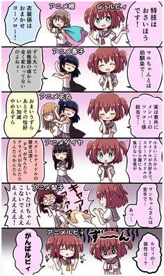 しぴー @pummeluff39  10月6日 ルビィちゃんの設定ってアニメだと他のメンバーに分配されすぎじゃない!?っていう漫画