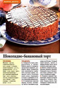 Cake Recipes, Dessert Recipes, Tasty, Yummy Food, New Cake, Secret Recipe, Pie Dessert, Cake Designs, Sugar Cookies