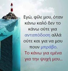 My Soulmate, Greek Quotes, Way Of Life, Lyrics, Thoughts, Song Lyrics, Music Lyrics, Ideas