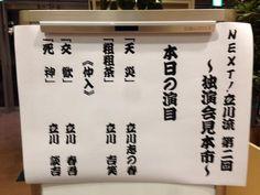 2013.10.10「NEXT!立川流」@成城ホール。春吾さんの世界観の凄さに圧倒される。 by@glico71