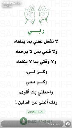 Arabic Memes, Arabic Quotes, Islamic Quotes, Arabic English Quotes, Coran Islam, Islam Religion, Islam Facts, Sweet Words, Islam Quran