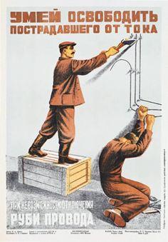 Суровый советский плакат