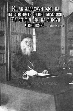Pray Always, Orthodox Christianity, Religious Icons, Greek Quotes, Religion, Movies, Movie Posters, Sky, Facebook