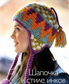 Top 10 Free Crochet Patterns of 2016 - Knittting Crochet - Knittting Crochetcrochet cap in Inca stylecrochet cap w/ ear flaps.crochet cap Hermann another one for you :)Not a fan of the design, but I love the tassel dangling off the top instead of a p Pull Crochet, Crochet Cap, Crochet Gifts, Crochet Shawl, Crochet Stitches, Crochet Patterns, Free Crochet, Bonnet Crochet, Crochet Beanie Hat