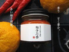 柚子胡椒 (Yuzukoshō) _ yuzu citrus pepper _ It is a paste made from chili peppers, yuzu peel and salt.