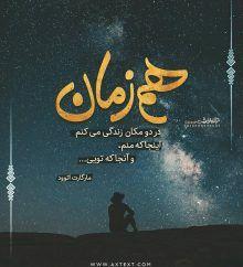 عکس نوشته غمگین هم زمان در دو مکان زندگی میکنم Quran Quotes Love Friends Quotes Cool Words