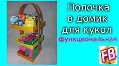 Полка в кукольный домик